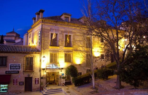 фотографии Sercotel Pintor el Greco Hotel изображение №20