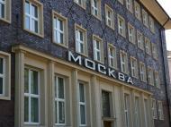 Москва (Moskva), 3*