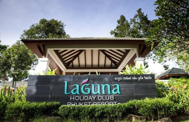 фото Laguna Holiday Club Phuket Resort изображение №30