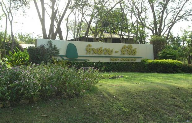 фотографии Hinsuay Namsai Resort изображение №12