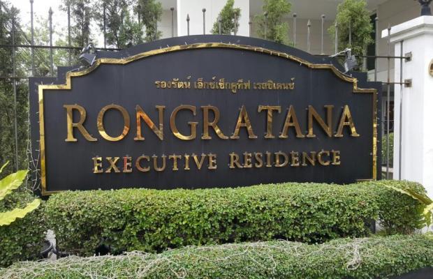фото отеля Rongratana Executive Residence изображение №13