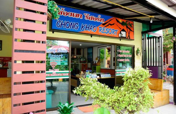 фотографии отеля Chongkhao Resort изображение №15