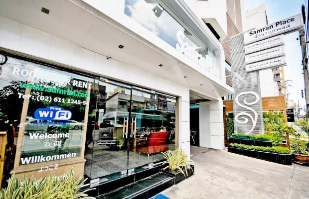 фото отеля Samran Place изображение №1