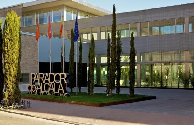 фотографии отеля Parador de Alcala de Henares изображение №19