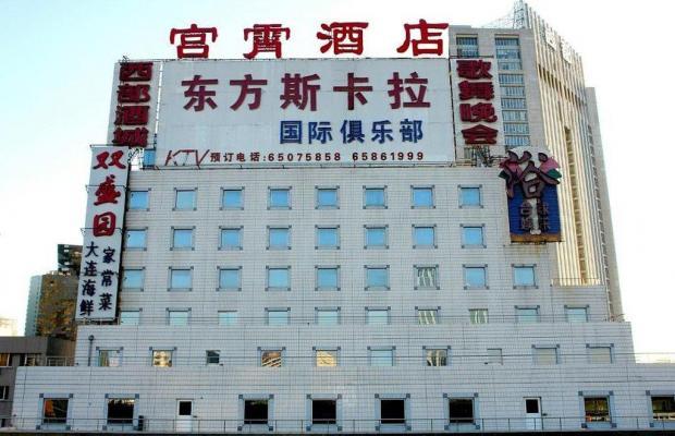 фото отеля Dongfang Gongxiao Hotel изображение №1