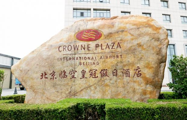 фото Crowne Plaza Beijing International Airport изображение №2