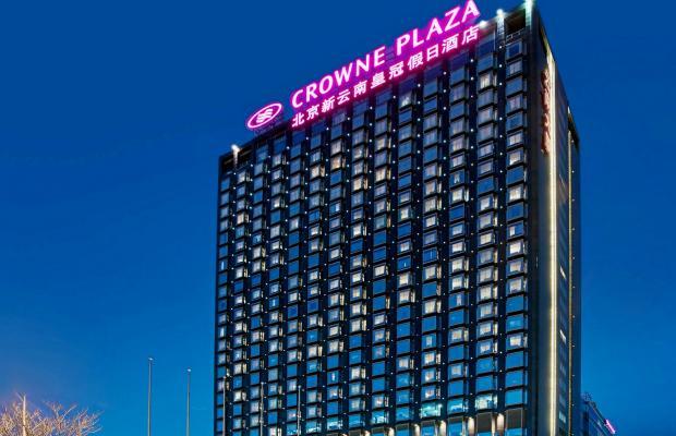 фото Crowne Plaza Sun Palace Hotel Beijing изображение №14