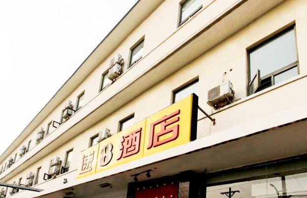 фото Dongsi Super 8 Hotel изображение №10