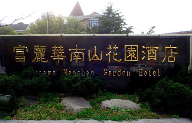 фотографии Furama Nanshan Garden Hotel изображение №8