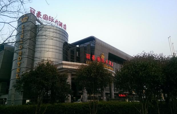 фото отеля Lihao International изображение №1